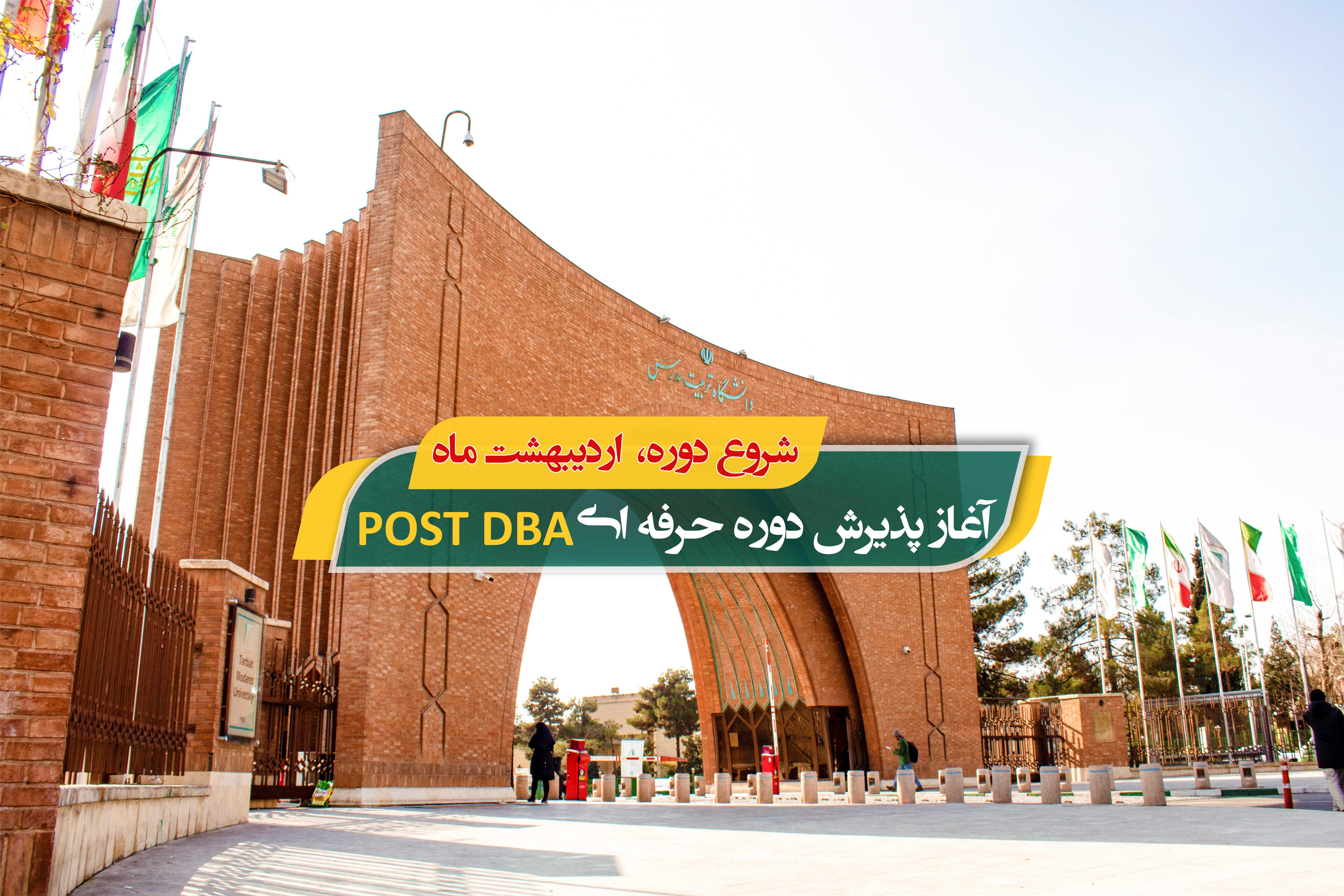 دوره مدیریت عالی حرفه ای کسب و کار Post DBA